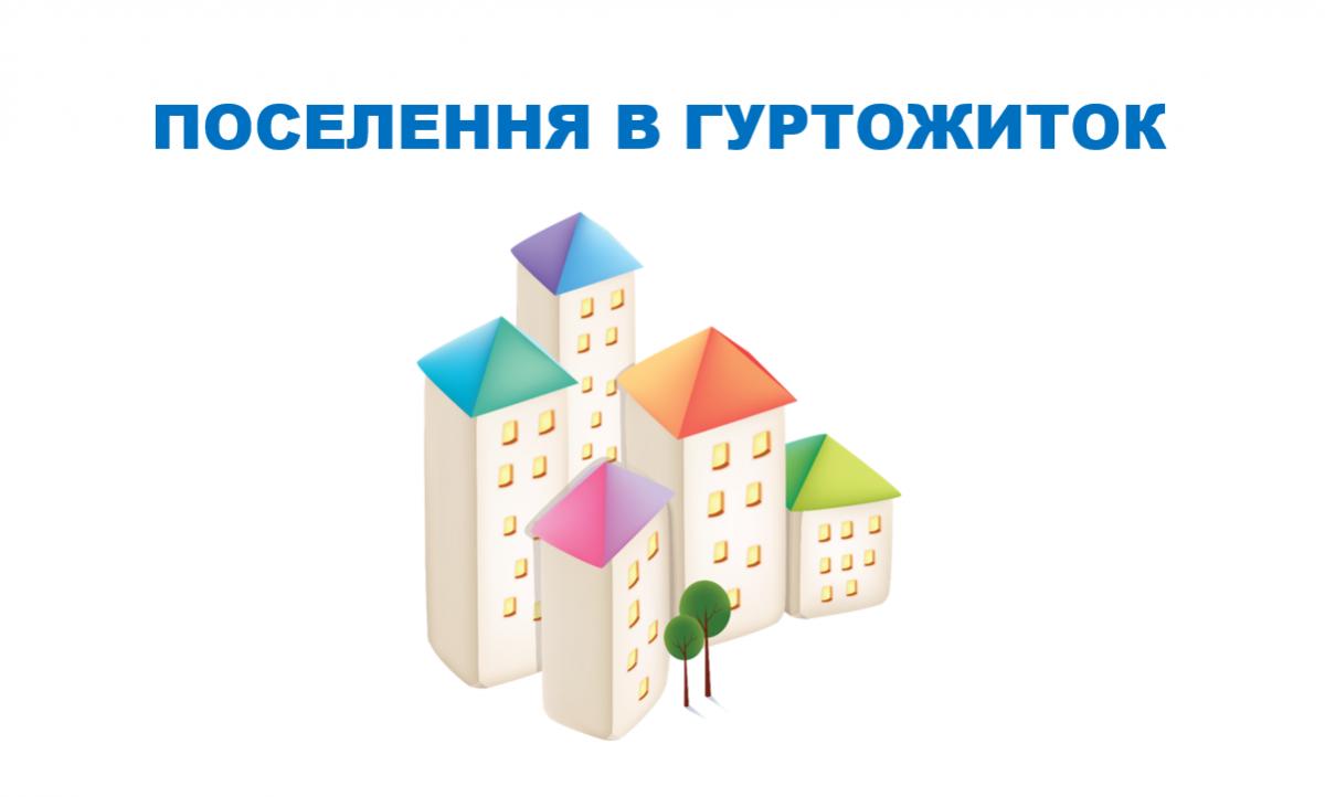 Графік поселення в гуртожитки