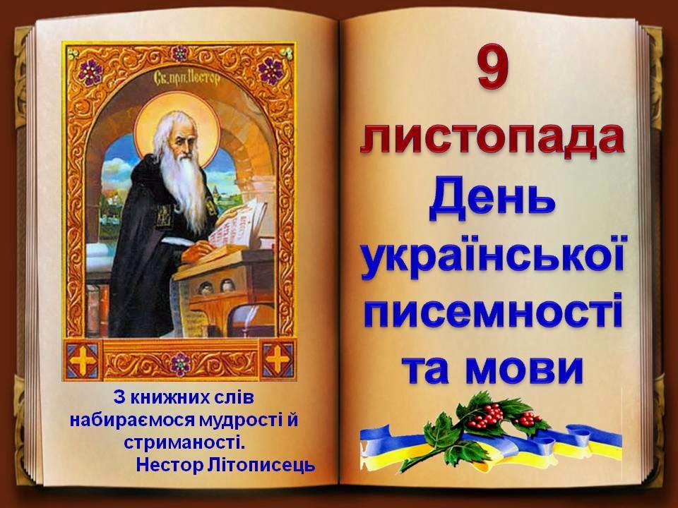 ВІТАННЯ ІЗ ДНЕМ УКРАЇНСЬКОЇ ПИСЕМНОСТІ ТА МОВИ